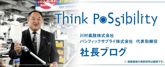 川村義肢株式会社 パシフィックサプライ株式会社 代表取締役 社長ブログ Think Possibility
