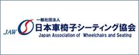 一般社団法人日本車椅子シーティング協会