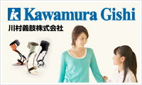 Kawamura Gishi 川村義肢株式会社